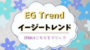 EGTrend(イージートレンド)販売ページ